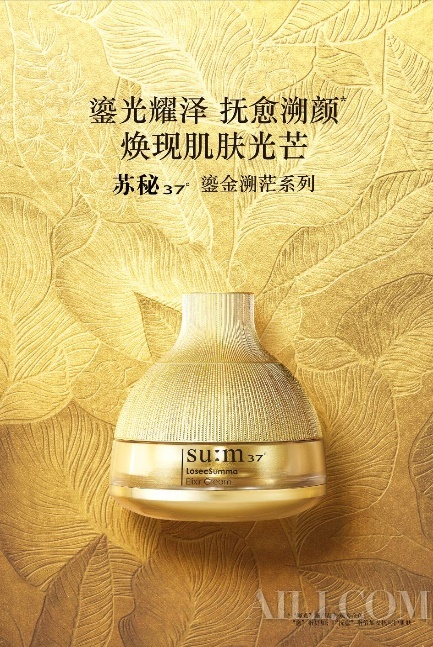 传承岁月智慧,静盼新生 ——苏秘37°(SU:M37°)入华三周年品牌日