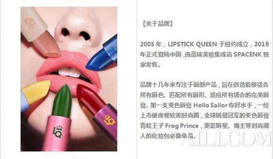 LIPSTICK QUEEN唇膏女王正式登陆中国