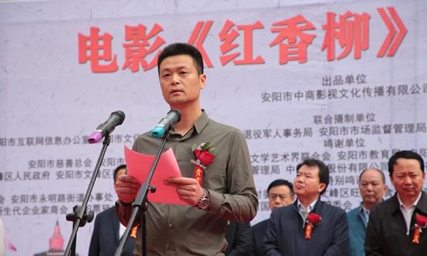 感悟正能量 讴歌军人情怀――公益电影《红香柳》于河南安阳开机