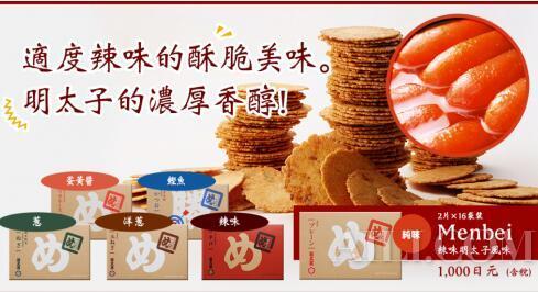 百年传承,百年期望——山口油屋福太郎邀您美味共赏
