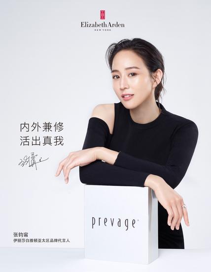 伊丽莎白雅顿携手首位亚太区品牌代言人张钧甯