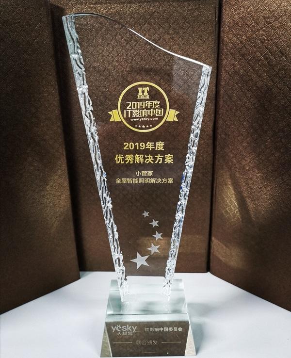 """连斩三重大奖,小管家成""""第十八届IT影响中国年度盛典""""大赢家"""